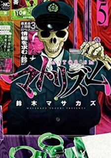 Matorism (マトリズム) 01-05