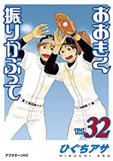 Ookiku Furikabutte (おおきく振りかぶって) 01-32