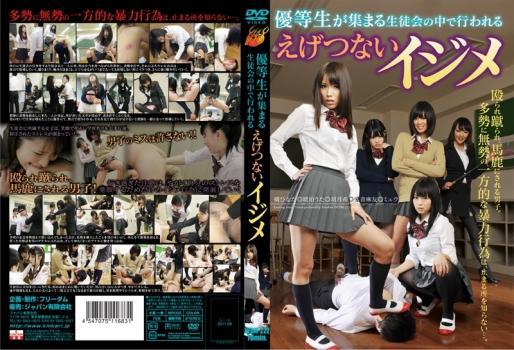 [NFDM-222] 優等生が集まる生徒会の中で行われるえげつないイジメ 女王様・M男 School Girls Other