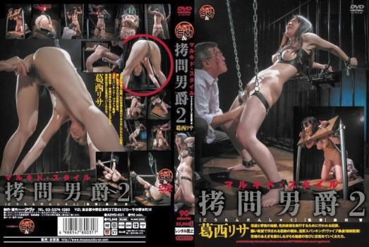 [ADVO-031] 拷問男爵2 葛西リサ Scat Tied 90分