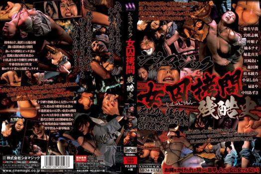 [CMA-023] シネマジック女囚拷問残酷史 165分 扇まや オムニバス Kimono Big Tits 柚木ナオ Tied 小泉しおり 巨乳