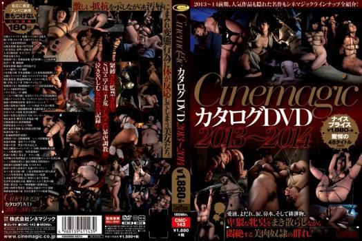 [CMC-143] Cinemagic カタログDVD 2013〜2… オムニバス 巨乳 180分 Insult 調教