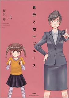 Gibumenobursu (義母と娘のブルース【電子限定かきおろし漫画付】 (上下)