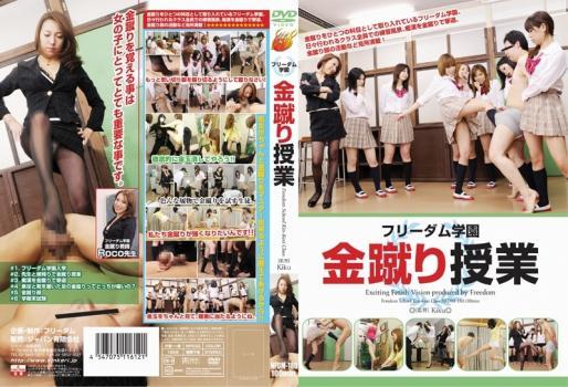 [NFDM-180] フリーダム学園 金蹴り授業 Kick Gold 他 女教師 制服 Pervert