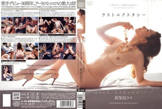 [DV-1439] ラストエクスタシー 真梨邑ケイ Entertainer アリスJAPAN Marimura Kei