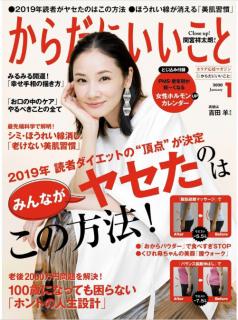 [雑誌] 月刊からだにいいこと 2020年02月号