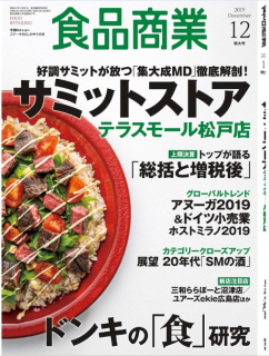 [雑誌] 食品商業 2019年12月号 [Shokuhin Shogyo 2019-12]