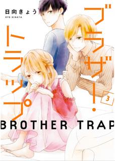 [日向きょう] ブラザー・トラップ 第01-03巻