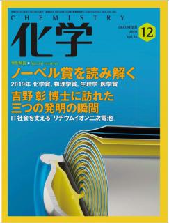 [雑誌] 月刊化学 2019年12月号 [Gekkan Kagaku 2019-12]