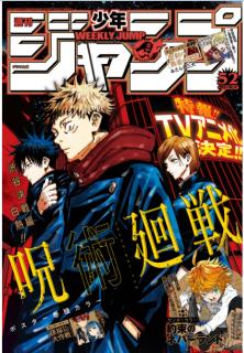 [雑誌] 週刊少年ジャンプ 2019年52号 [Weekly Shonen Jump 2019-52]