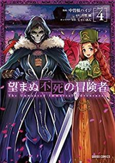 Nozomanu Fushi no Bokensha (望まぬ不死の冒険者) 01-04
