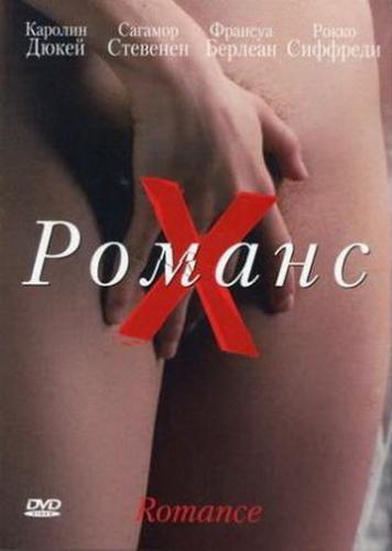 Romance ( 1999)