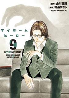 [山川直輝×朝基まさし] マイホームヒーロー 第01-09巻