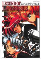 satoshi-urushihara-legend-of-langrisser-1-copy.jpg