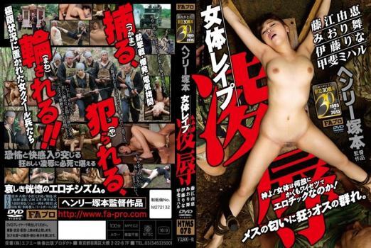 [HTMS-078] ヘンリー塚本 女体レイプ 凌辱 FA映像出版プロダクト 拘束 Rape 陵辱 巨乳 Mai Miori