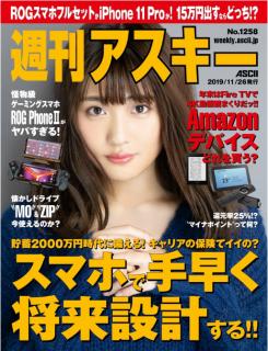 [雑誌] 週刊アスキー 2019年11月26日 [Weekly Ascii 2019-11-26]
