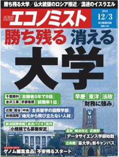 [雑誌] 週刊エコノミスト2019年12月03日号 [Weekly Echonomist 2019-12-03]