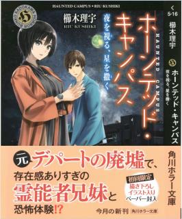 [Novel] Haunted Campus (ホーンテッド・キャンパス) 01-16