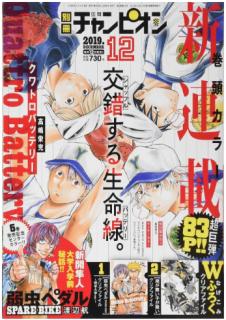 別冊少年チャンピオン 2019年12月号 [Bessatsu Shonen Champion 2019-12]