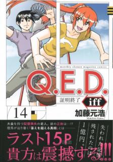 Q.E.D. iff – Shoumei Shuuryou (Q.E.D.iff 証明終了) 01-14