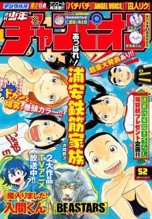 [雑誌] 週刊少年チャンピオン 2019年52号 [Weekly Shonen Champion 2019-52]