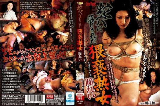 [CMC-154] 蛇穴に落とされた猥褻熟女 瞳れい SM Captivity Big Tits 120分 Aunt Mature Hitomi Rei