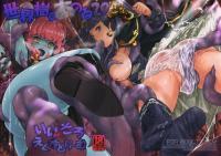 comic112_kazeuma_minami_star_sekaiju_no_anone_29_lilisoro_extreme_etrian_odyssey.jpg