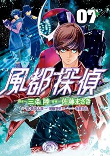 [石森プロ・東映] 風都探偵 第01-07巻