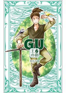 GUonotamago (GU 王の卵 ) 01-02