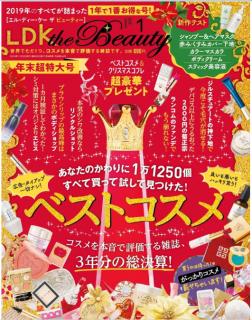 [雑誌] LDK the Beauty (エルディーケー ザ ビューティー) 2020年01月号
