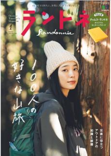 [雑誌] ランドネ 2020年01月号 [Randone 2020-01]