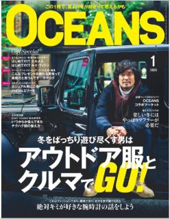 [雑誌] OCEANS オーシャンズ 2020年01号