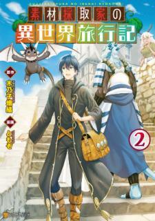 Sozai Saishuka no Isekai Ryokoki (素材採取家の異世界旅行記 ) 01-02
