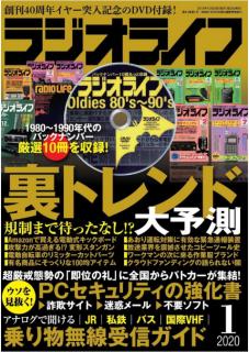 [雑誌] ラジオライフ 2020年01月号 [Radio Life 2020-01]