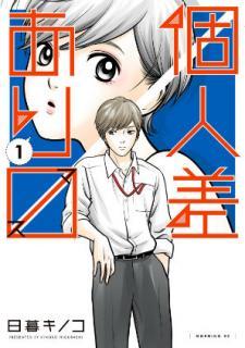 Kozinsa arimasu (個人差あります) 01