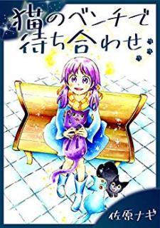 Nekmachiawase (猫のベンチで待ち合わせ)