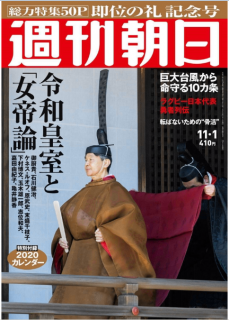 Weekly Asahi 2019-11-01 (週刊朝日 2019年11月01日号)