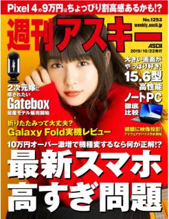 Weekly Ascii 2019-10-22 (週刊アスキー 2019年10月22日)