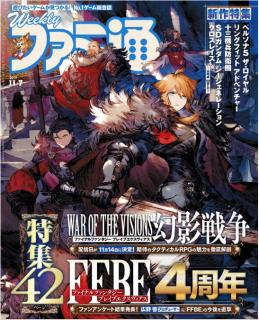Weekly Famitsu 2019-11-07 (週刊ファミ通 2019年11月07日)