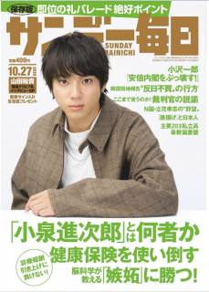 Sunday Daily 2019-10-27 (サンデー毎日 2019年10月27日号 )