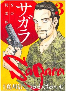 Sagara S no Dosotai (サガラ~Sの同素体~ ) 01-03