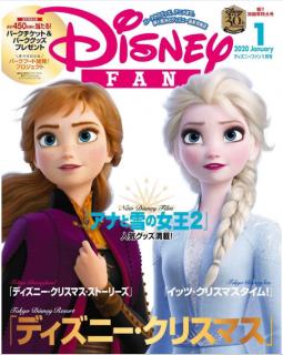 Disney Fan 2020-01 (ディズニーファン 2020年01月号)
