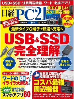 Nikkei PC21 2020-01 (日経PC21 2020年01月号)