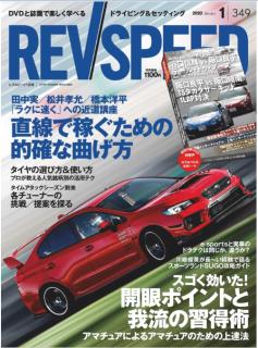 REV SPEED 2020年01月号