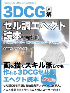 hara3DCG ver1.0-3.0 (ハラタオル – 3DCGセル調エヘクト読本ver1.0 – 3.0-イーブックスパブリッシング)