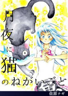 Tukiyo ni neko no negaigoto (月夜に猫のねがいごと)