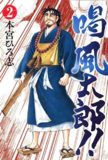 Katsu Futaro (喝風太郎!!) 01-05