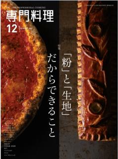 [雑誌] 月刊専門料理 2019年12月号 [Gekkan Senmon Ryori 2019-12]