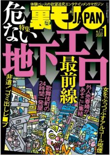 Ura Mono JAPAN 2020-01 (裏モノJAPAN 2020年01月号)