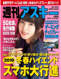 Weekly Ascii 2019-10-29 (週刊アスキー 2019年10月29日)